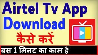 Airtel TV Download kaise karen ? how to download airtel tv app | Airtel tv load karna hai