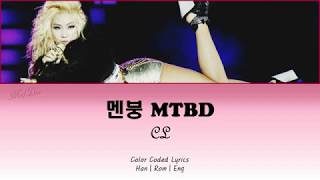 Gambar cover 2NE1 - 멘붕 (MTBD) (CL Solo)  [Color Coded Lyrics] (Han|Rom|Eng) ~MelBia
