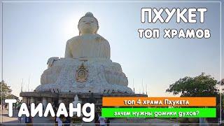 Пхукет 2020. Топ 4 храма Пхукета, которые стоит посетить.+ Храм обезьян по пути на озеро Чео Лан