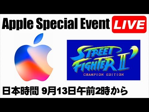 [LIVE] Apple発表会×ストII [SS/PS]