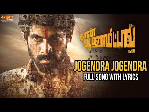 Jogendra Jogendra Full Song With Lyrics | Nan Anayittal | Rana | Kajal Aggarwal