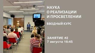Наука о Реализации и Просветлении. Вводный курс. Занятие #2. 7 августа, 16:45 (МСК)