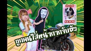 พี่กุ๊กกุ๊กถูกคนใส่หน้ากากจับตัว แพนด้าก็หาย | PandaKookkook