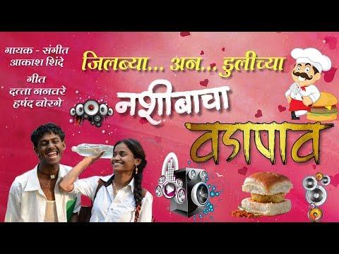 नशिबाचा वडापाव । Nashibacha Vadapav | Shivraj Music Marathi