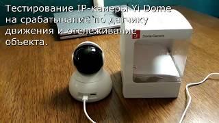 Тестирование YI Dome Camera 360°  на срабатывание датчика движения