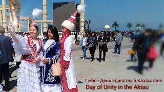 Праздник 1 мая в Актау / 1st may holiday in the Aktau / Қазақстан халықтарының бірлігі күні Ақтауда