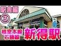 【サホロ】根室本線・石勝線K23新得駅③駅舎編【新得そば】