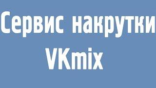Обзор сервисов накрутки #1 VKmix