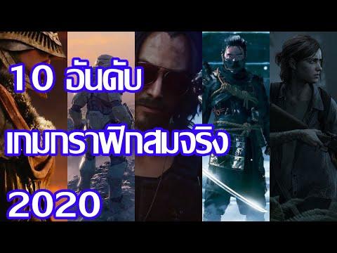 10 อันดับ เกมกราฟิกสมจริง ที่คุณต้องเล่นในปี 2020 | PC, PS4, XBO