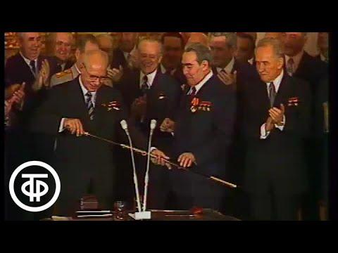 Награждение Л.И.Брежнева в связи с 70-летием (1976)