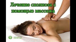Лечение сколиоза с помощью массажа