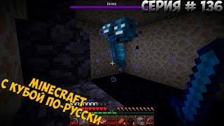 Minecraft с Кубой по-русски №136 | 2 Сезон | Непобедимый Иссушитель