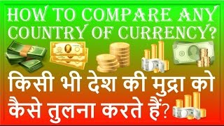 How to check and compare any country of currency/money?Hindi video by Kuch Bhi Sikho