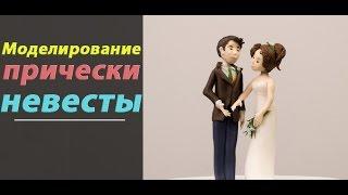 Невеста. Моделирование прически невесты.