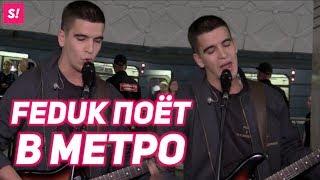 "Feduk вживую спел ""Розовое вино"" в метро | Федук live"