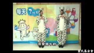 董氏基金會-99「我愛ㄋㄟㄋㄟ」牛奶操教學影片