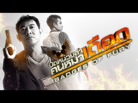 ตัวอย่าง Badges of Fury : ปิดหน่วยล่า คนหมาเดือด [Official Trailer]