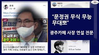 문정부 실명 비판 광주카페 사장 연설문 전문 #조국