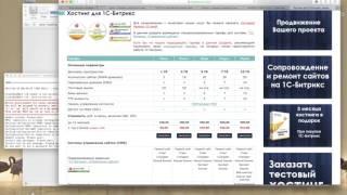 Инфопортал на Битрикс #3: Подготовка сервера и установка Битрикс