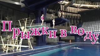 """Прыжки в воду в аквапарке """"Фристайл"""". Funny Family Minsk. Весёлая семья Минск"""