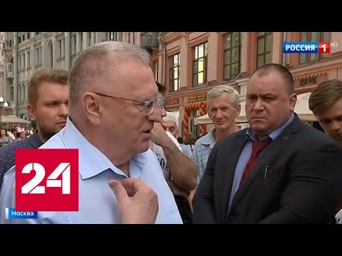 Владимир Жириновский прогулялся по Старому Арбату - Россия 24