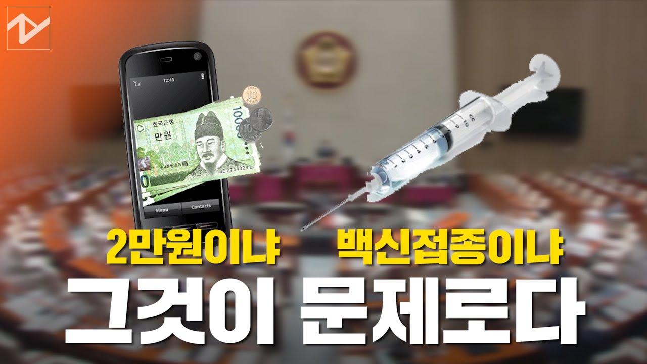 국회 4차추경 심사 돌입…통신비 지원책 놓고 공방