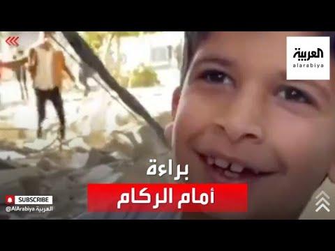 أطفال من غزة يعبرون عن فرحتهم بإنقاذ أسماك وعصافير من القصف الإسرائيلي  - نشر قبل 3 ساعة