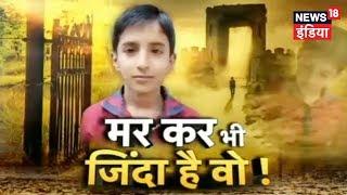 Mudda: Faridabad Mein Janme Tushar Ke Punrjanm Ke Daave Mein Kitni Hai Sachchai? Part 2 News18 India