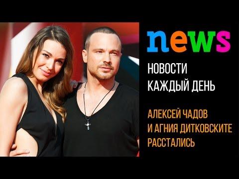 Новости: Алексей Чадов и Агния Дитковските расстались