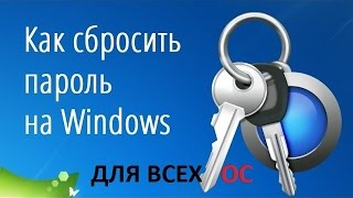 видео Взлом windows 8.1 password забыл