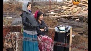 Приставы сносят цыганские дома. Экстренный вызов 112