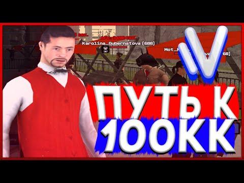 ПУТЬ К 100КК на NAMALSK RP! #1 [CRMP]