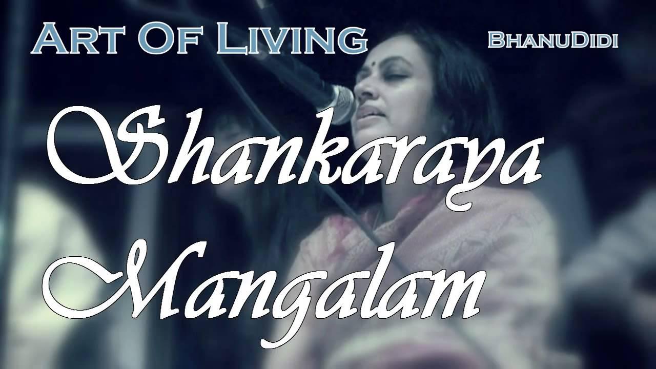 Shankaraya mangalam    bhanu didi art of living bhajans youtube.
