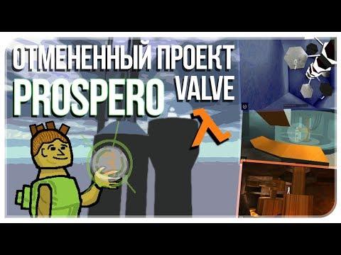 """Отмененный проект """"Prospero"""" [valve 1996]"""
