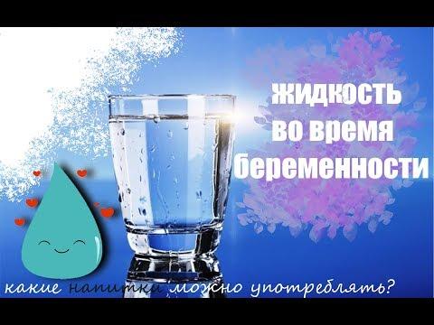Диета во время беременности (вода)