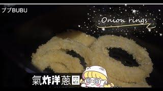 【BUBU料理】氣炸洋蔥圈 酥脆 不油膩超美味炸物!