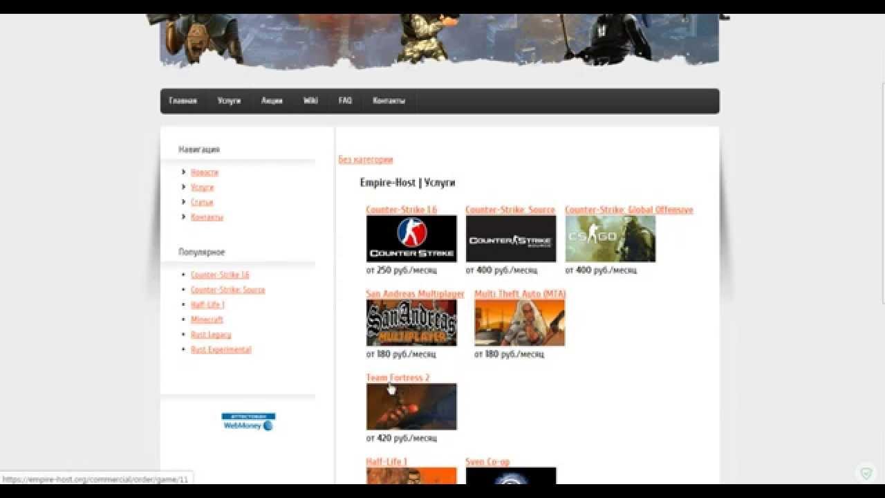 Игровой хостинг серверов в беларуси хостинг для сайта без домен