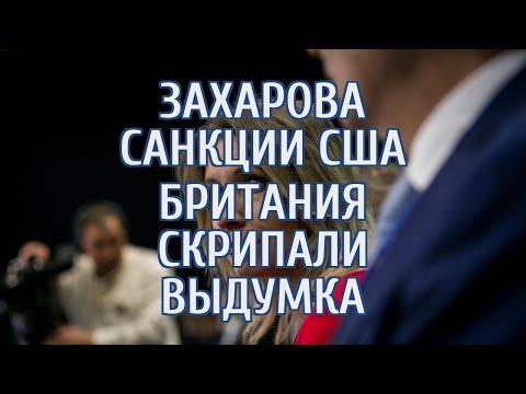 Захарова разоблачила новые санкции США