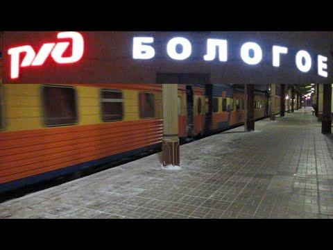 Станция Бологое, интенсивное движение поездов в зимнюю ночь