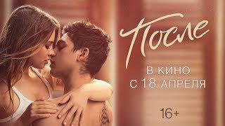 ПОСЛЕ | Официальный трейлер | Уже в кино