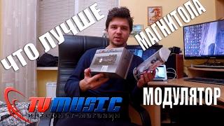 видео Как выбрать автомобильный FM-модулятор