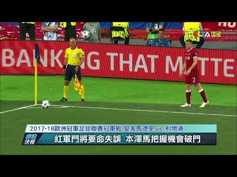 愛爾達電視20180527/歐冠足球冠軍戰 皇馬3:1勝利物浦登頂