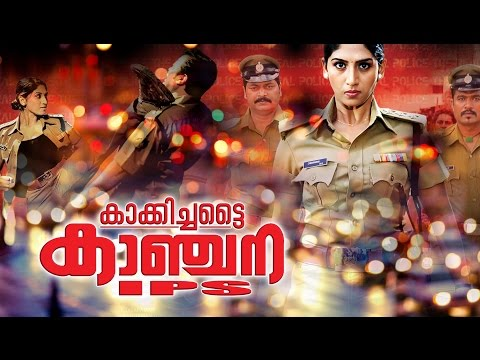 Malayalam Full Movie 2016 | Kakkichattai Kanchana #Latest Malayalam Movie 2016 #Ayesha Action Movies