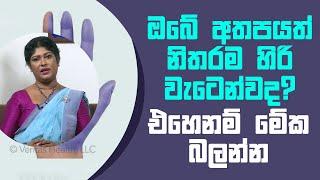 ඔබේ අතපයත් නිතරම හිරි වැටෙන්වද? එහෙනම් මේක බලන්න  | Piyum Vila | 08 - 04 - 2021 | SiyathaTV Thumbnail