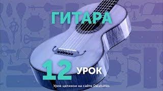 Гитара. Урок № 12 - Алматының түндері-ай