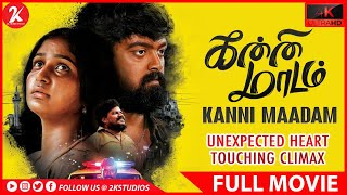 Kanni Maadam | Tamil Full Movie | Sriram Karthick | Saya Devi | Bose Venkat | 4K (English Subs)
