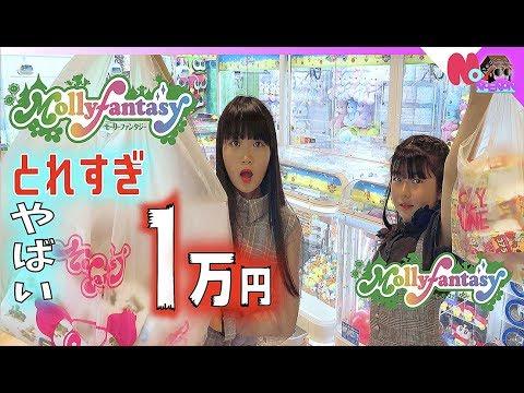 ★モーリーファンタジー☆Mollyfantasy★1万円対決!クレーンゲーム大量ゲット計60個?【のえのん番組】