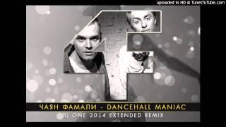Чаян Фамали - Я не сделаю тебе девочка больно (Dj One Extended Remix) 2014