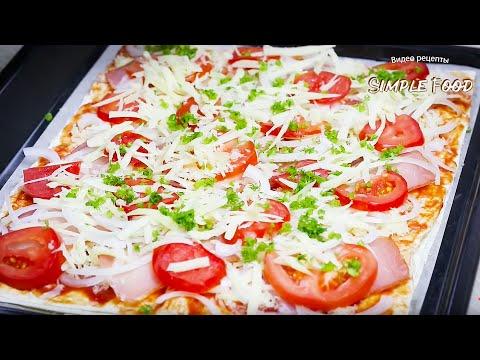 У нас съедается за секунды! Быстрая ПИЦЦА из ЛАВАША! Неимоверная ВКУСНОТА/Пицца за 15 минут