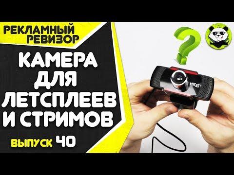 Возможно ли купить камеру для стримов до 1000 рублей?